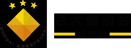 京大個別会<南相馬市の個別指導学習塾・進学塾>原町校 高等部